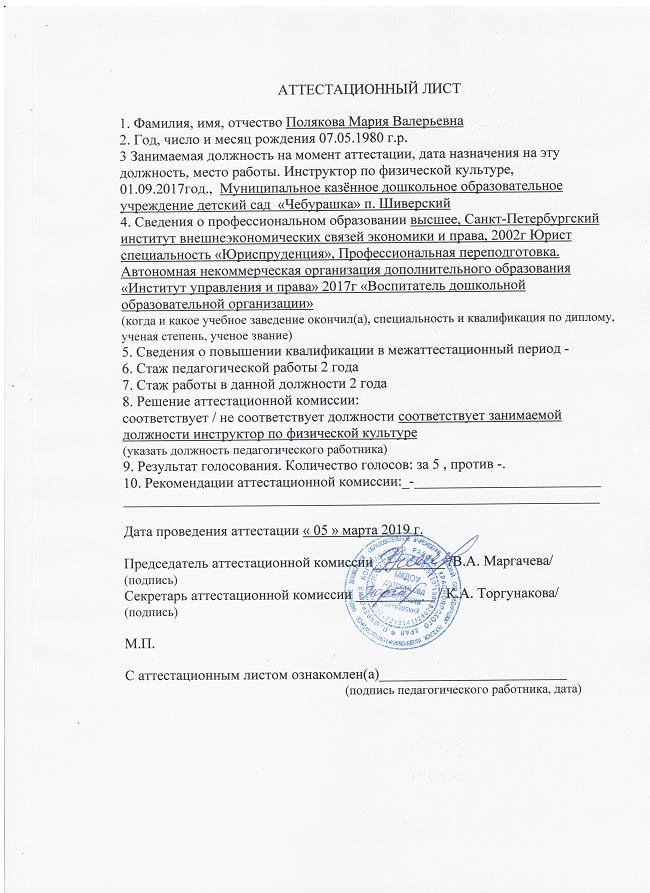 Аттестационный лист Поляковой М.В.