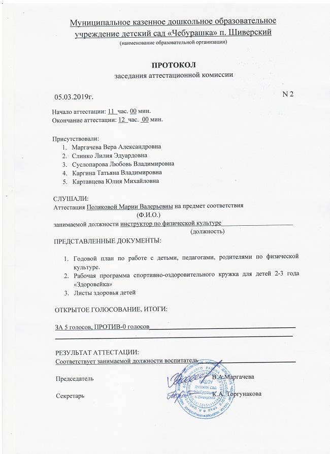 Протокол заседания аттестационной комиссии